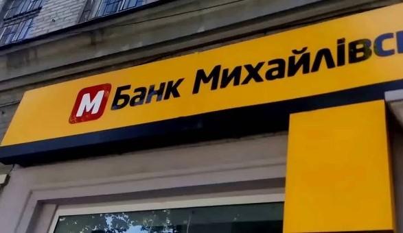 """ФГВФО необґрунтовано вимагає гроші з кредитних боржників банку """"Михайлівський"""" – експерт"""