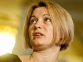 Антикоррупционный суд сможет заработать уже с 2019 года - Геращенко