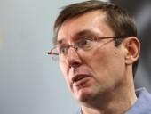 Луценко: процесс над Януковичем - для всех бывших и будущих руководителей