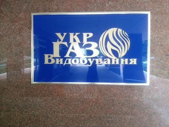 """СБУ і ГПУ проводять обшуки у будівлі """"Укргазовидобування"""""""