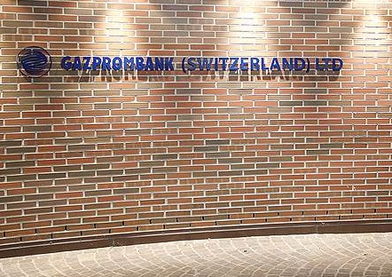 «Дочка» «Газпромбанка» прокомментировала запрет напривлечение новых частных клиентов вШвейцарии