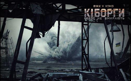 Фільм «Кіборги» побив рекорд вукраїнському прокаті