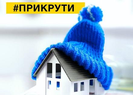 Прикрути! Порошенко закликав українців економити газ