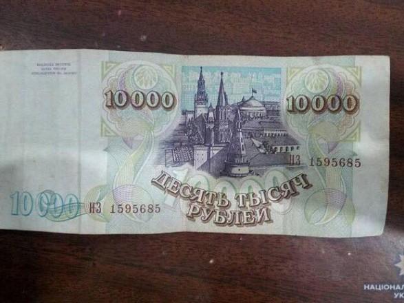 В Донецкой области мужчина расплатился за ноутбук фальшивыми российскими деньгами