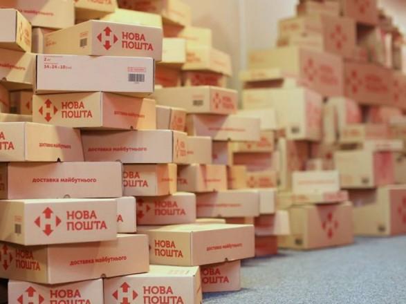 Луценко: Через «Нову пошту» пересилали наркотики і алкоголь