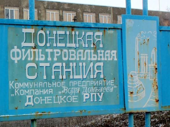 Донецкая фильтровальная станция остановлена, все работники эвакуированы и внастоящее время вбезопасности