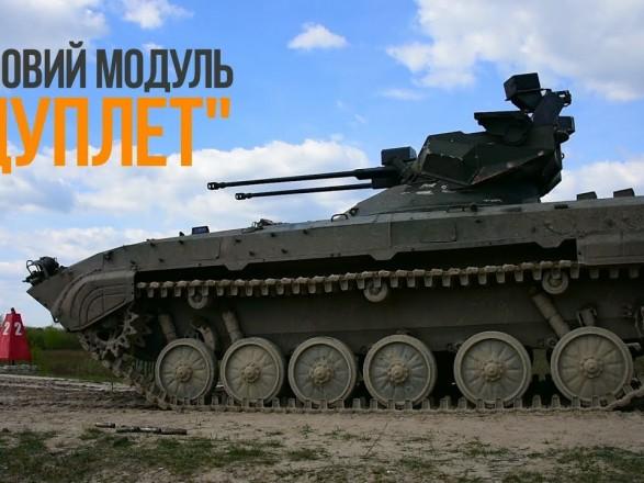 В Україні успішно протестували удосконалений бойовий модуль