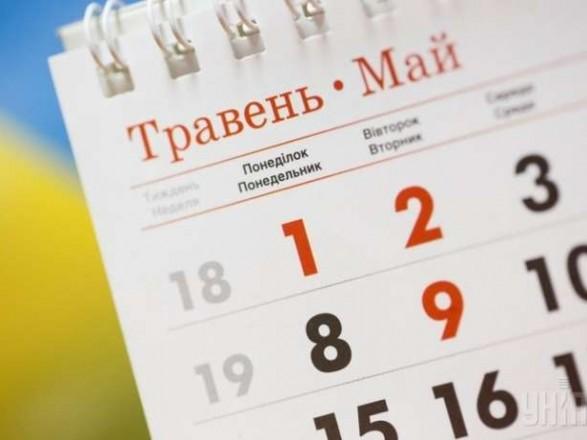 УВерховній Раді хочуть скасувати вихідний 9 травня