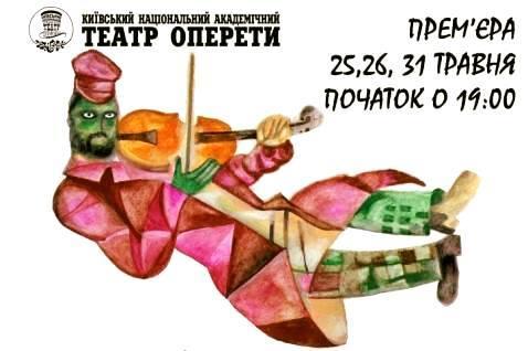 """У Національній опереті відбудеться прем'єра бродвейського мюзиклу """"Скрипаль на даху"""""""