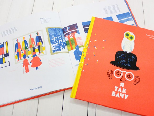 В Україні обрали найкрасивішу книгу року