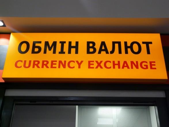Довідково: НБУ спростив проведення операцій з обміну валют