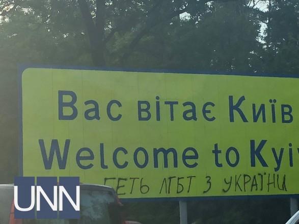 На в'їзному знаку до Києва з'явився напис проти ЛГБТ