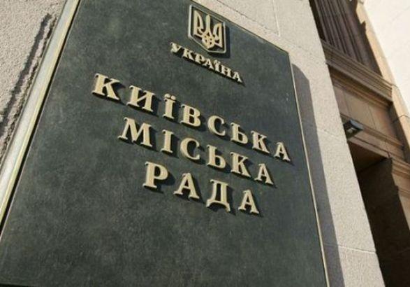 Активисты выбили дверь и ворвались на заседание Киевсовета