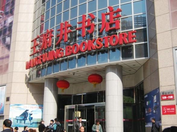 Пекін субсидує фізичні книжкові магазини у цифрову епоху