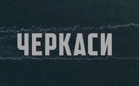 """Кіно, яке варто побачити: прем'єра фільму """"Черкаси"""" відбудеться 24 серпня"""