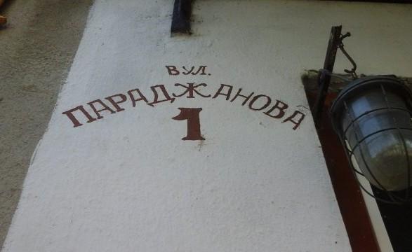 У Львові відбудеться фестиваль Параджанова