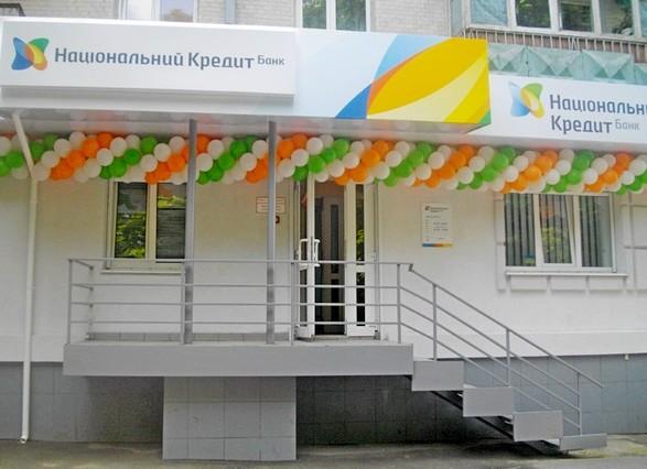 Национальный кредит украина