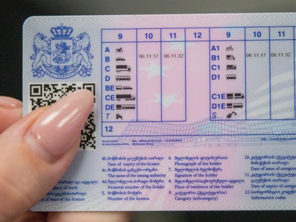gazeta.ua У Грузії до іспиту на водійські права додадуть 51 питання з  екології fe64e9c12167b