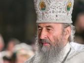 В УПЦ МП заявили, что не будут общаться с посланниками Константинополя в Киеве