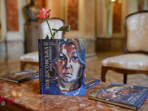 У Львові презентували книгу про відому українську художницю