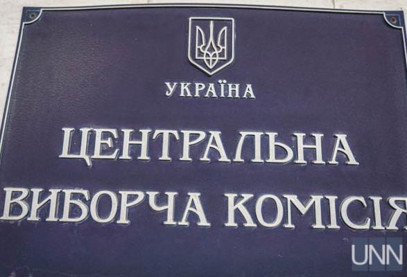 Рада звільнила членів ЦВК, у яких сплив термін повноважень