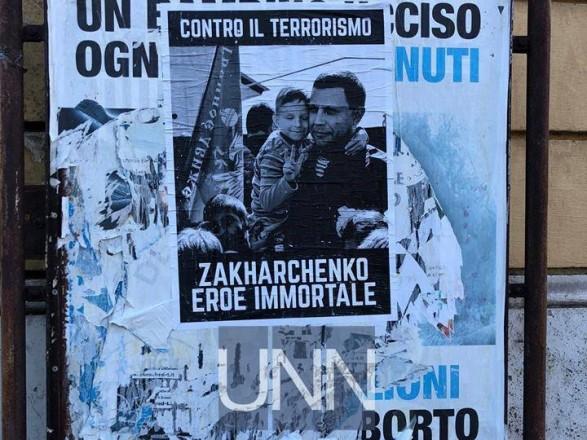 """В Италии расклеивают листовки """"Захарченко бессмертный герой"""""""