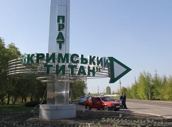 """""""Кримський титан"""" відновив роботу два дні тому"""