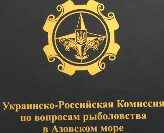 В Киеве приостановила работу российско-украинская комиссия по рыболовству в Азовском море