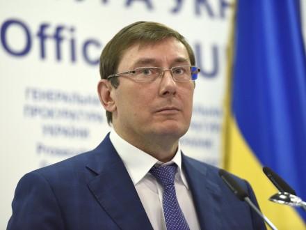 Луценко подав Президенту заяву на звільнення