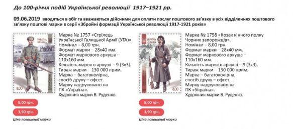 В Україні з'явилися марки присвячені Українській революції 1917-1921 років