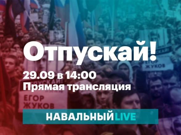 У Москві знову збирається акція протесту