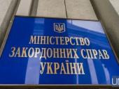 В МИД рассказали о дальнейших шагах после решения суда ООН по делу против РФ