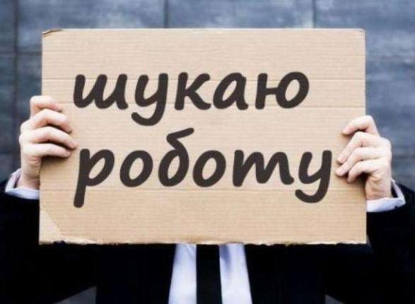 В Киеве зарегистрировано 9,5 тыс. безработных граждан