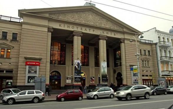 """Кинотеатр """"Киев"""" планируют открыть до конца этого года"""