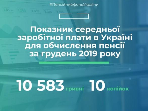 В ПФУ утвердили показатель средней зарплаты для расчета пенсии за декабрь 2019 года