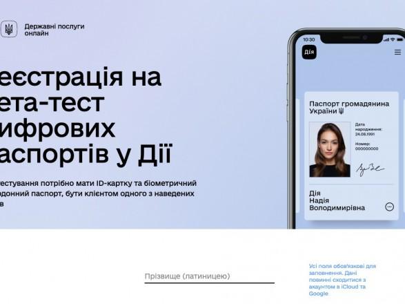 """Минцифры начало тестирование электронных паспортов в приложении """"Дія"""""""