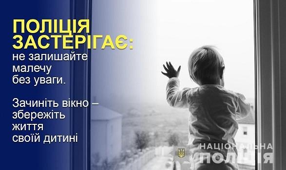 В Краматорске 5-летний мальчик выпал из окна