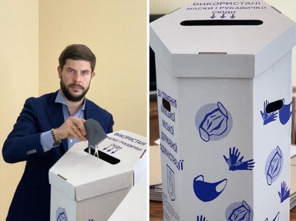 Київ отримав першу партію контейнерів для використаних масок і ...