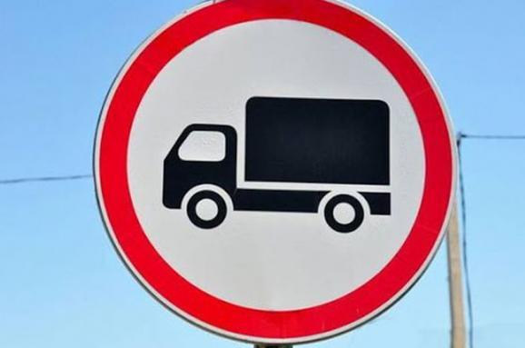 С завтрашнего дня в Киеве вводятся ограничения на въезд грузовиков