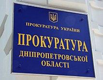 В Днепре работница банка присвоила более 19 млн гривен вкладчиков