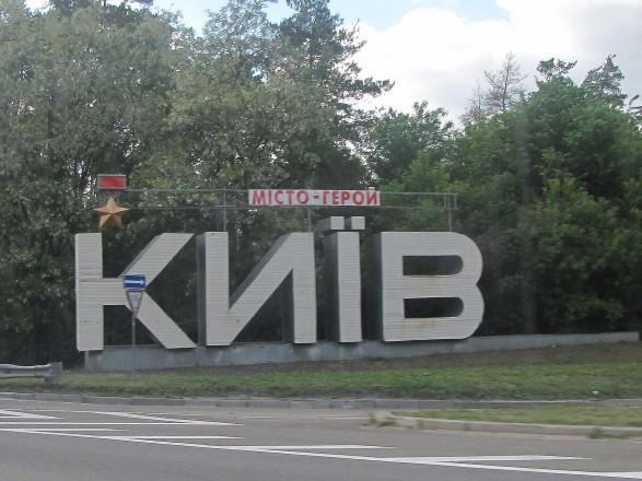 Ко Дню Киева въезд в столицу не будут ограничивать - Кличко