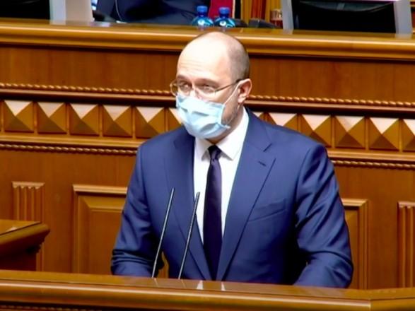 Программа действий правительства: Шмыгаль заверил, что Кабмин уже выполнил часть краткосрочных планов