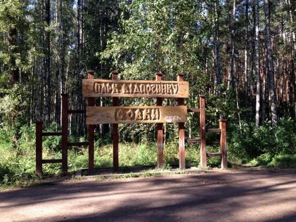 """В столице открыли первую очередь парка """"Совки"""""""