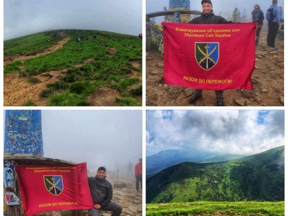 На Говерле установили флаг Командования Объединенных сил ВСУ