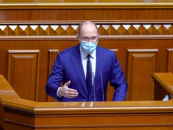 Рада на этой неделе заслушает Шмыгаля на часе вопросов к правительству