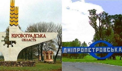 Дробович: у ВР есть все шансы собрать голоса для переименования Кировоградской и Днепропетровской областей