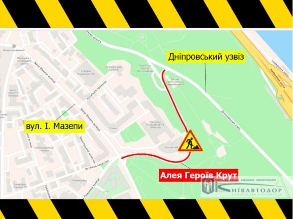 В Киеве частично ограничат движение транспорта на аллее Героев Крут