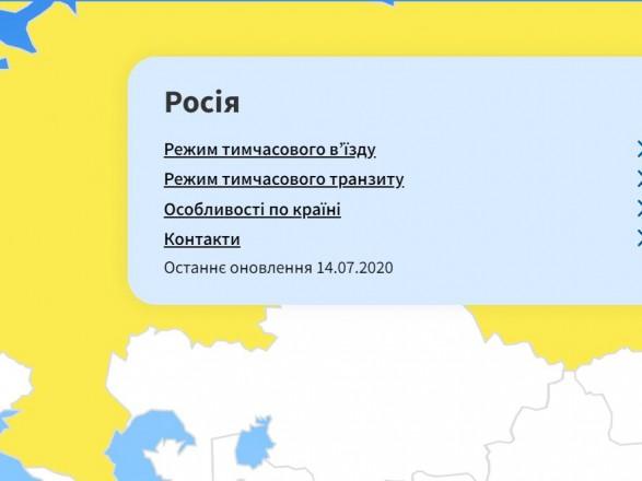 Россия снова в тройке лидеров среди самых популярных у украинцев стран для путешествий