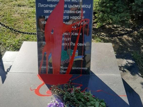 В Луганской области неизвестные облили краской мемориал военным ВСУ: открыто уголовное производство