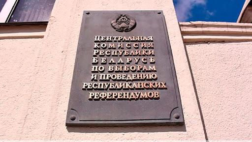 Кандидатов в президенты Беларуси вызывают в ЦИК